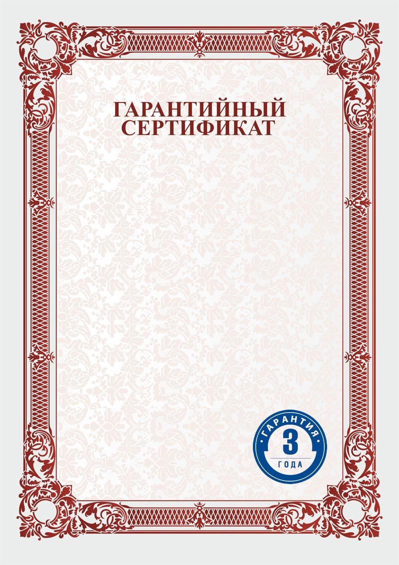 гарантийный сертификат защита собственности